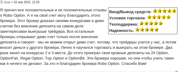 RoboOption отзывы 2015