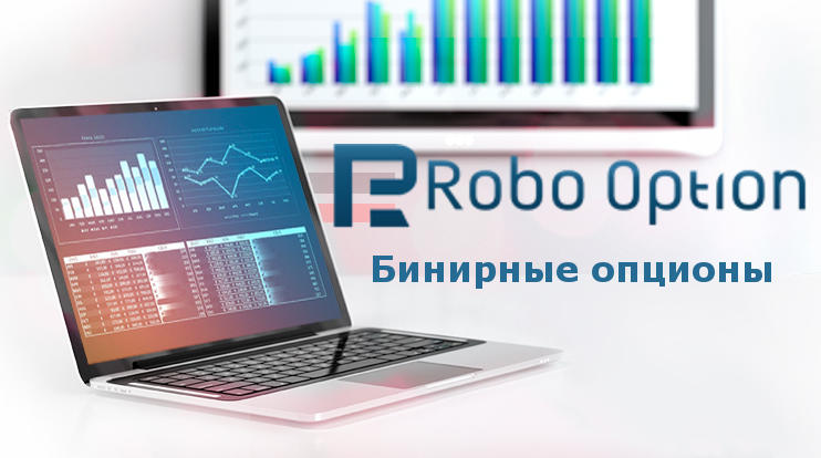 Robooption отзывы