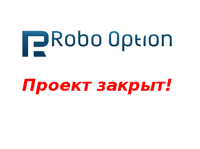 robooption закрыт