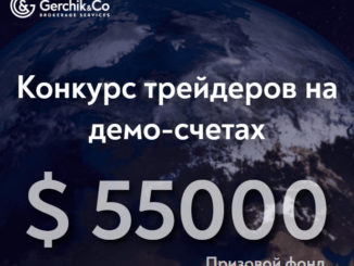 конкурс на демо-счетах Gerchik Co