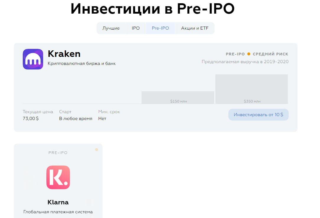 United Traders IPO и Pre-IPO